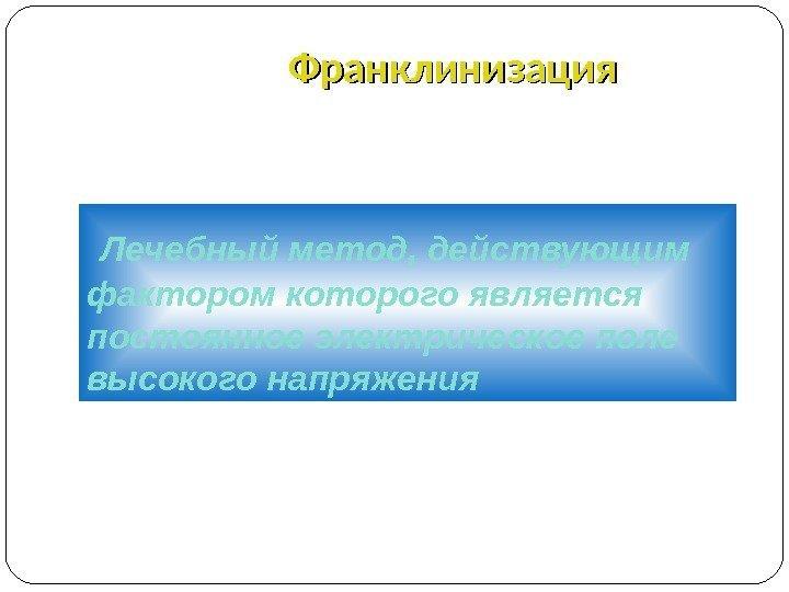 osteochondrosis hipertónia kezelése magas vérnyomás sartana kezelése