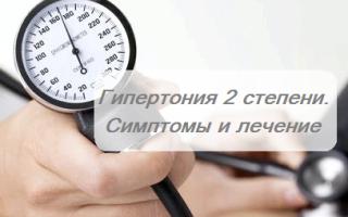 2 fokos magas vérnyomás 2 fok 2 fokozat